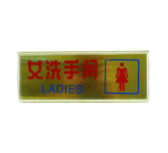 SP3 – LADY TOILET SIGN