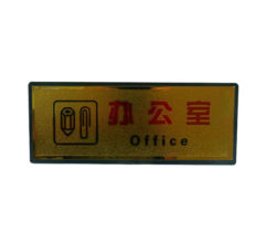 SP4 – OFFICE SIGN